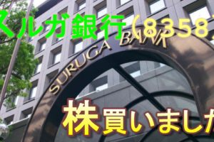 スルガ銀行の株を買いました