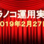 【お釣り投資-トラノコ】運用実績報告-2019年2月27日