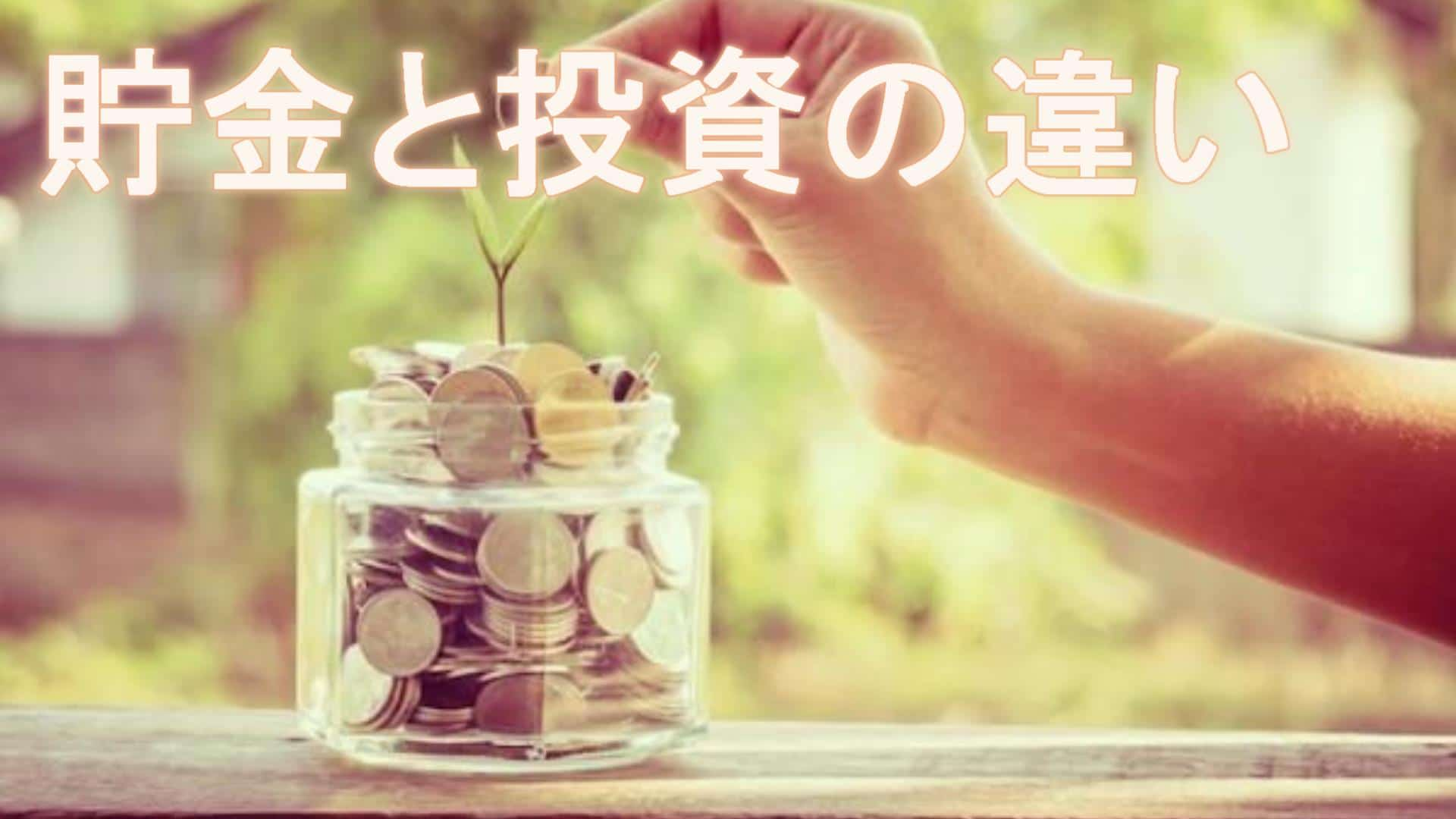 貯金と投資の違い