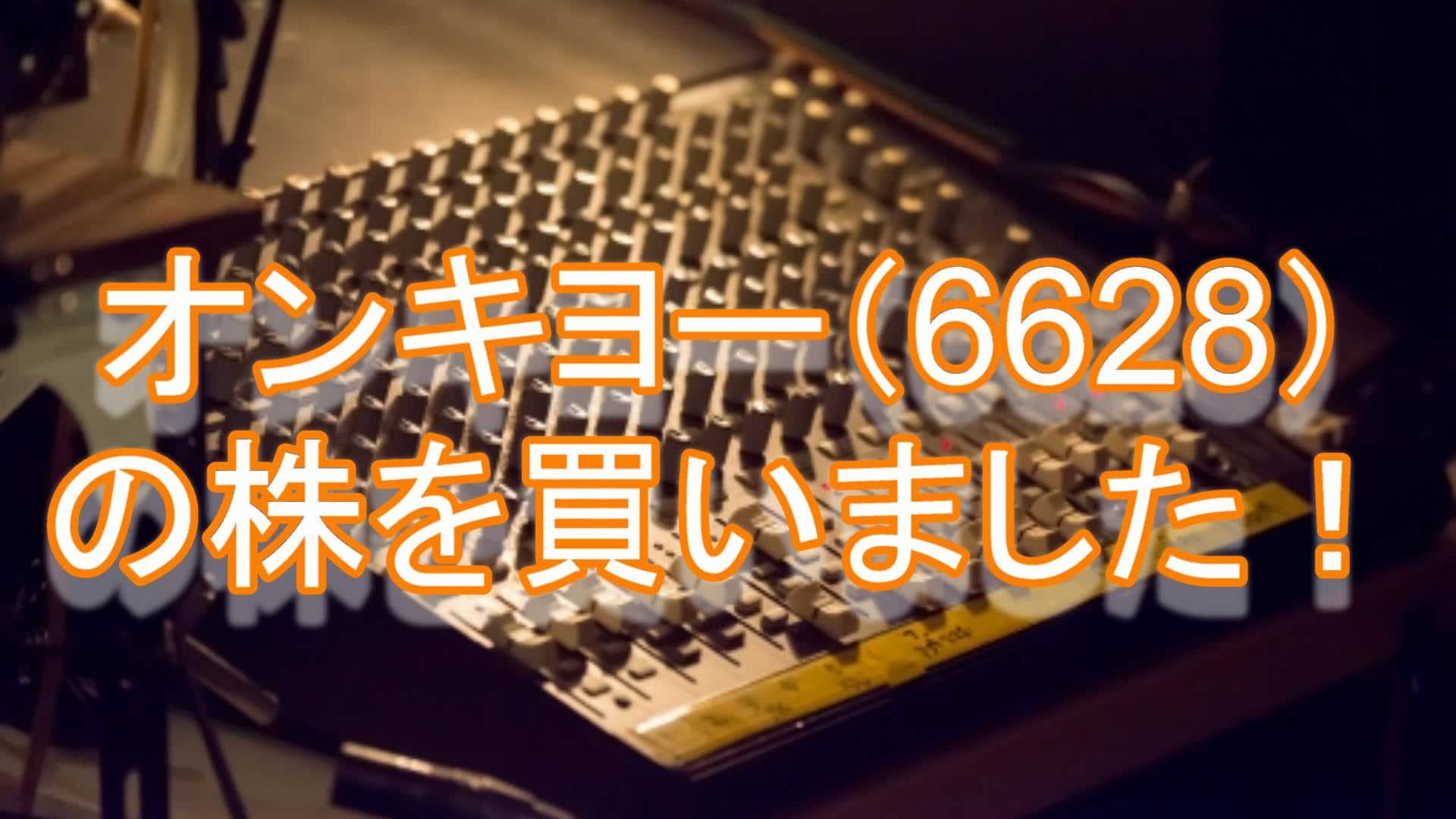 オンキヨー(6628)の株を買いました