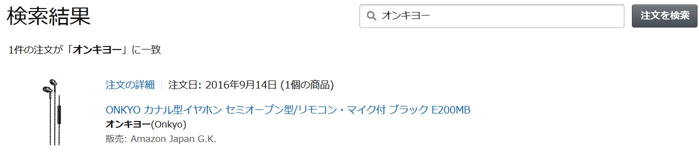 Amazon購入履歴-オンキヨーのイヤホン