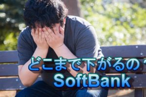 どこまで下がるの?SoftBank
