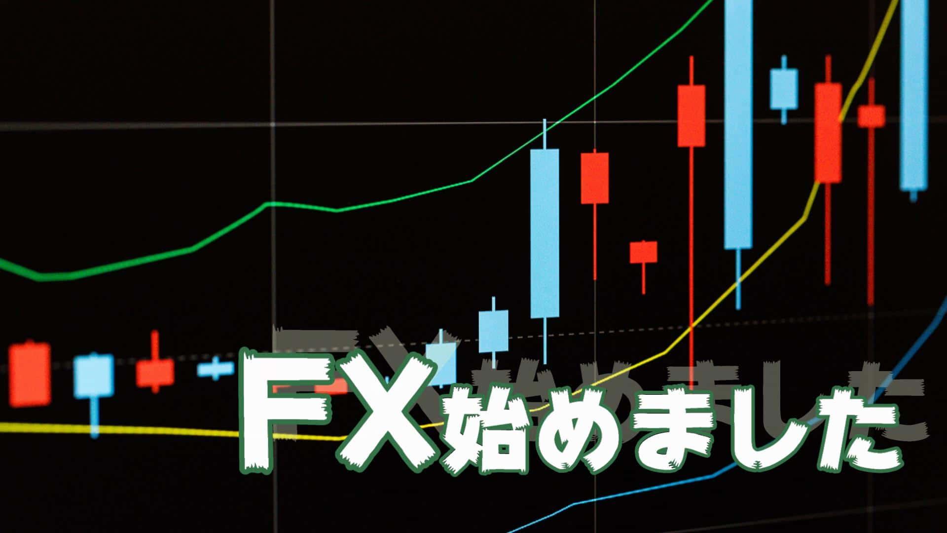 FX始めました