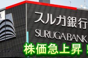スルガ銀行の株価急上昇!