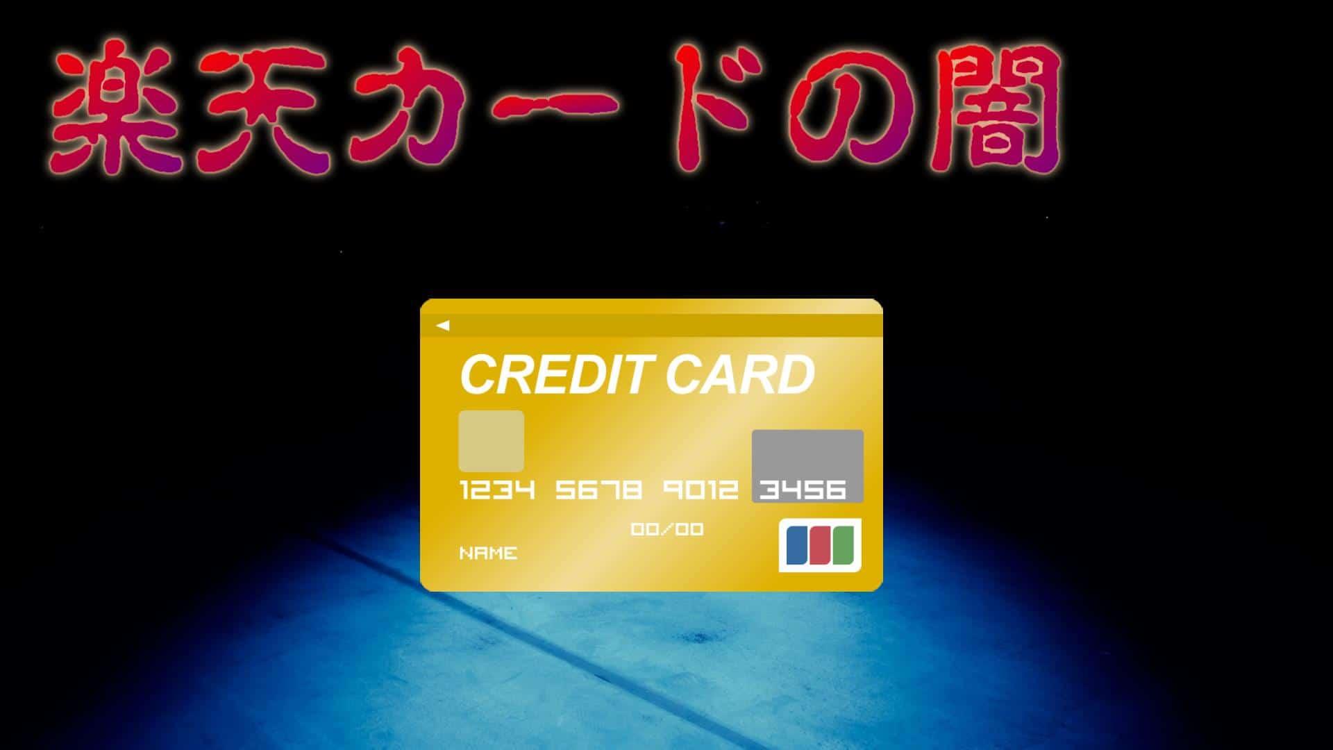 楽天カードの闇