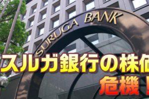 スルガ銀行の株価危機!
