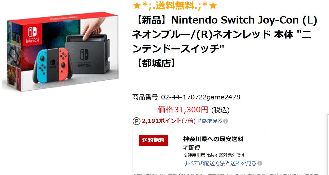 任天堂Switch-楽天価格2019年5月23日