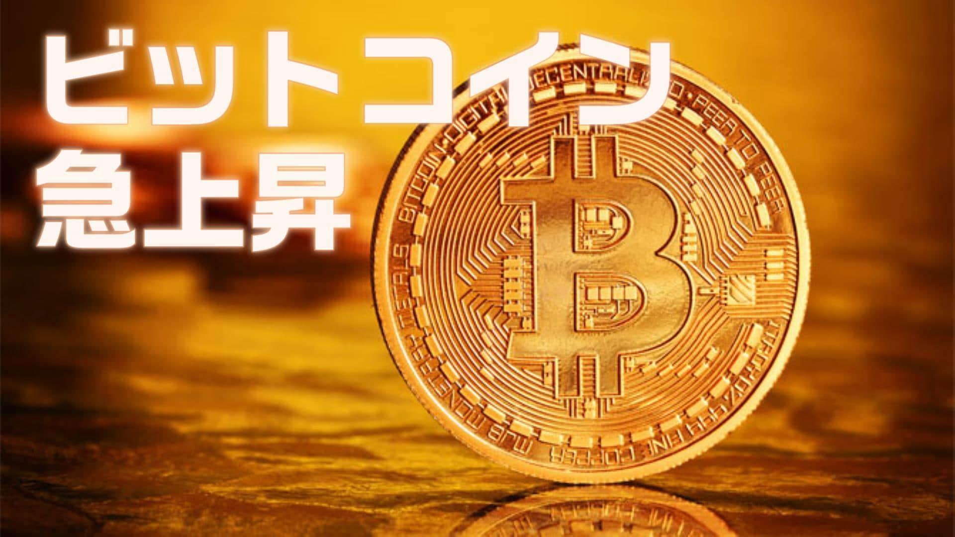 ビットコインが急上昇!