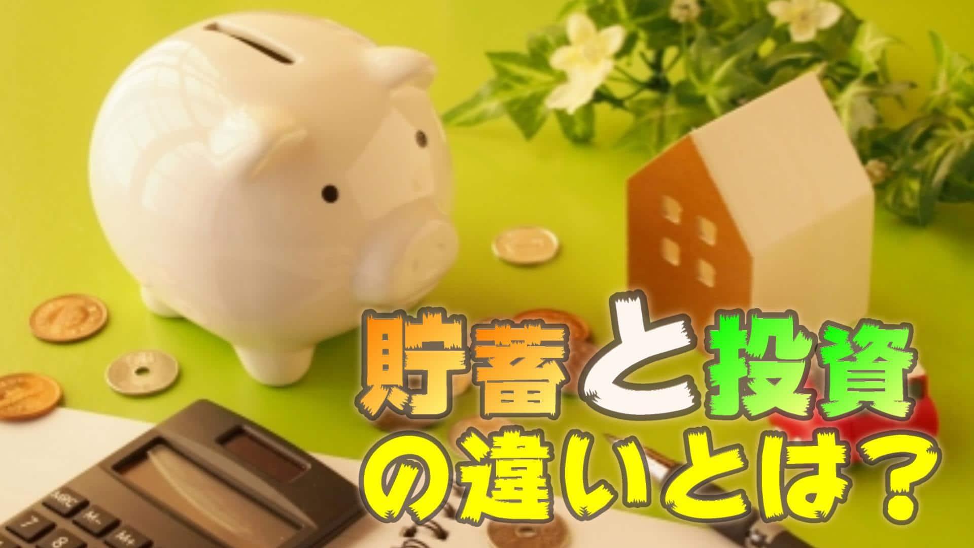貯蓄と投資の違い