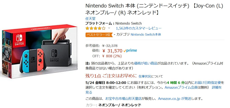 アマゾン-任天堂Switch2019年5月23日