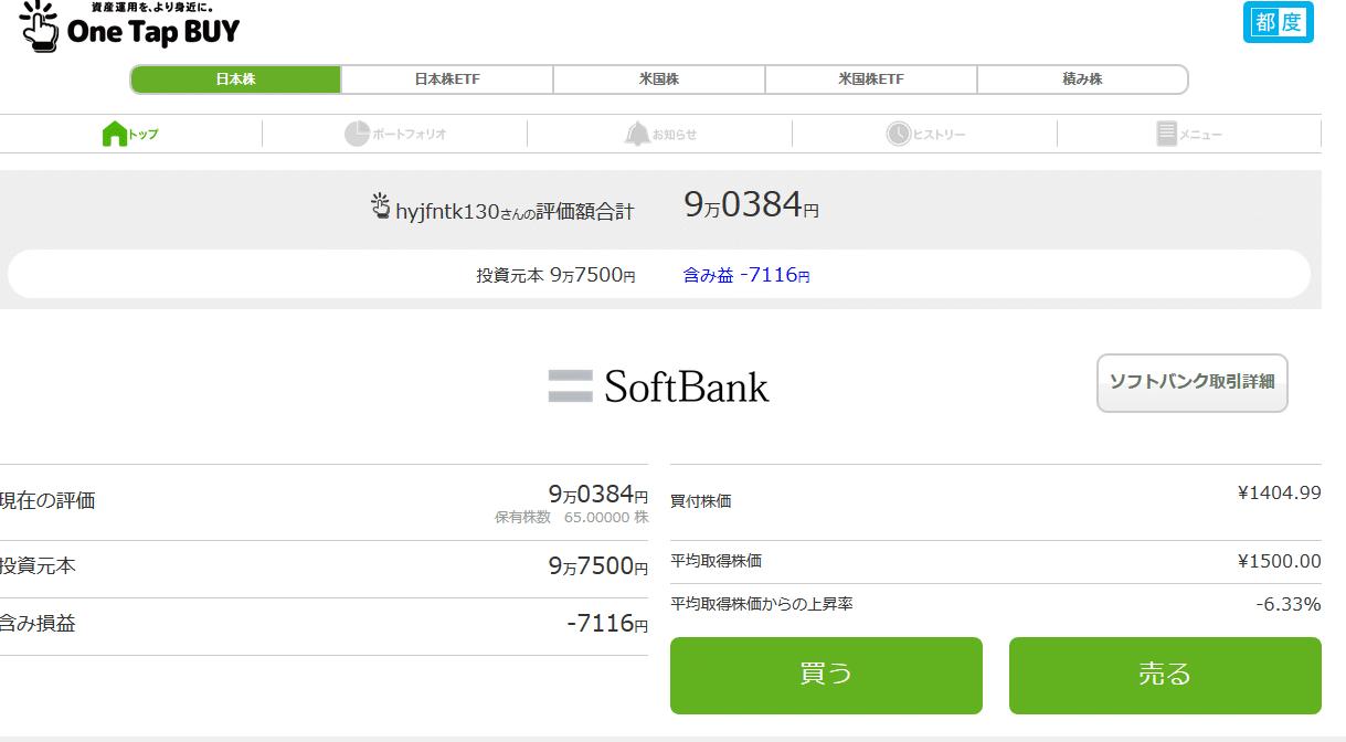 ソフトバンクの評価額-2019年5月9日