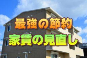 家賃の見直し、最強の節約説