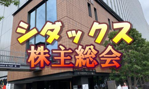 シダックスの株主総会へ行ってきた!