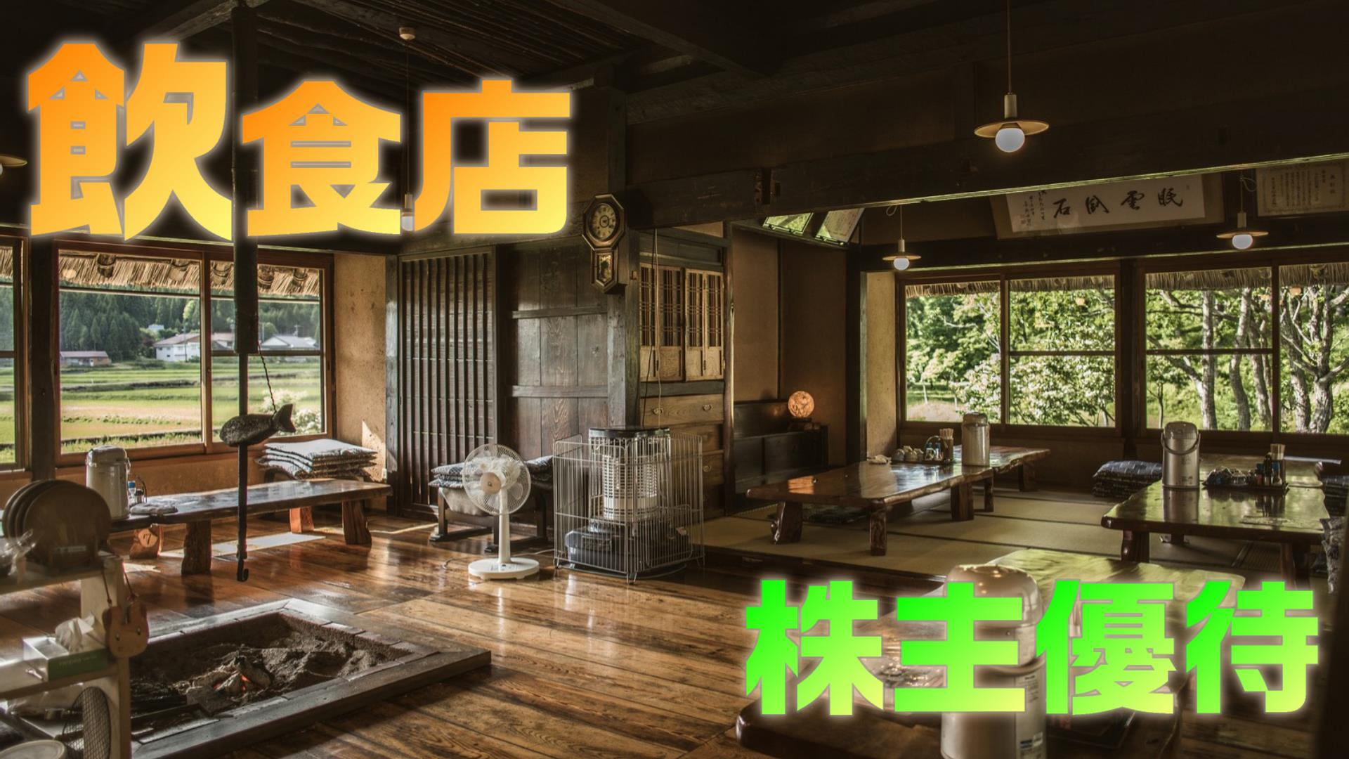 飲食店の株主優待セレクト5