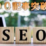 100記事突破!ブログ運営結果報告