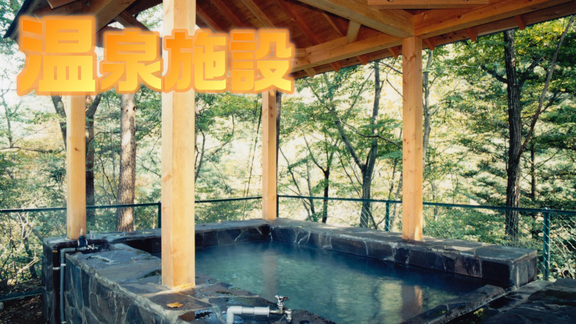温泉施設は節約に最適!