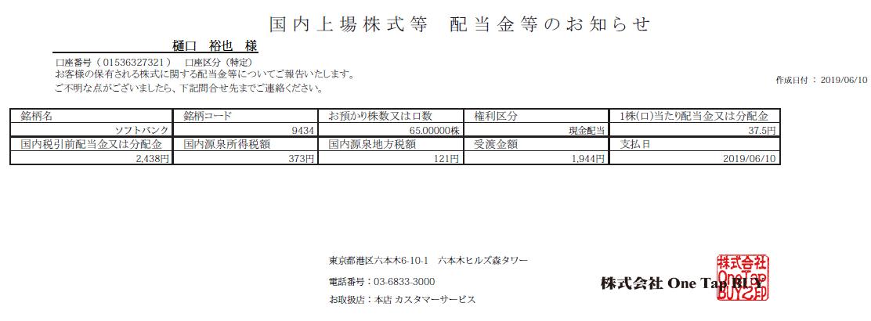 ソフトバンク-配当金明細