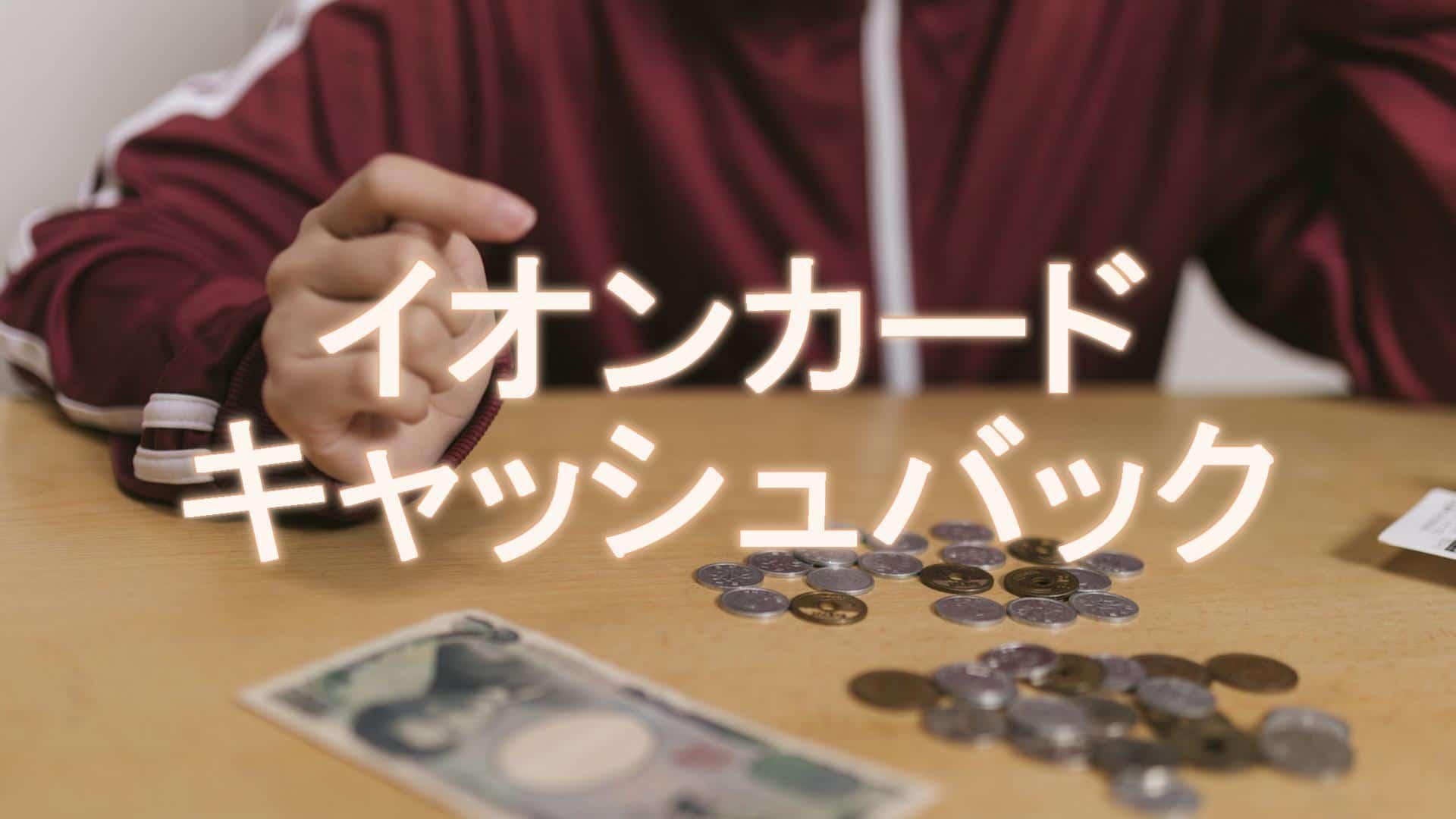 イオンカードのキャッシュバック!