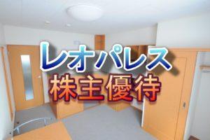 レオパレス21-株主優待