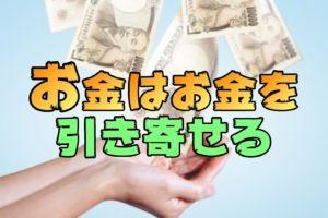 お金はお金を引き寄せる