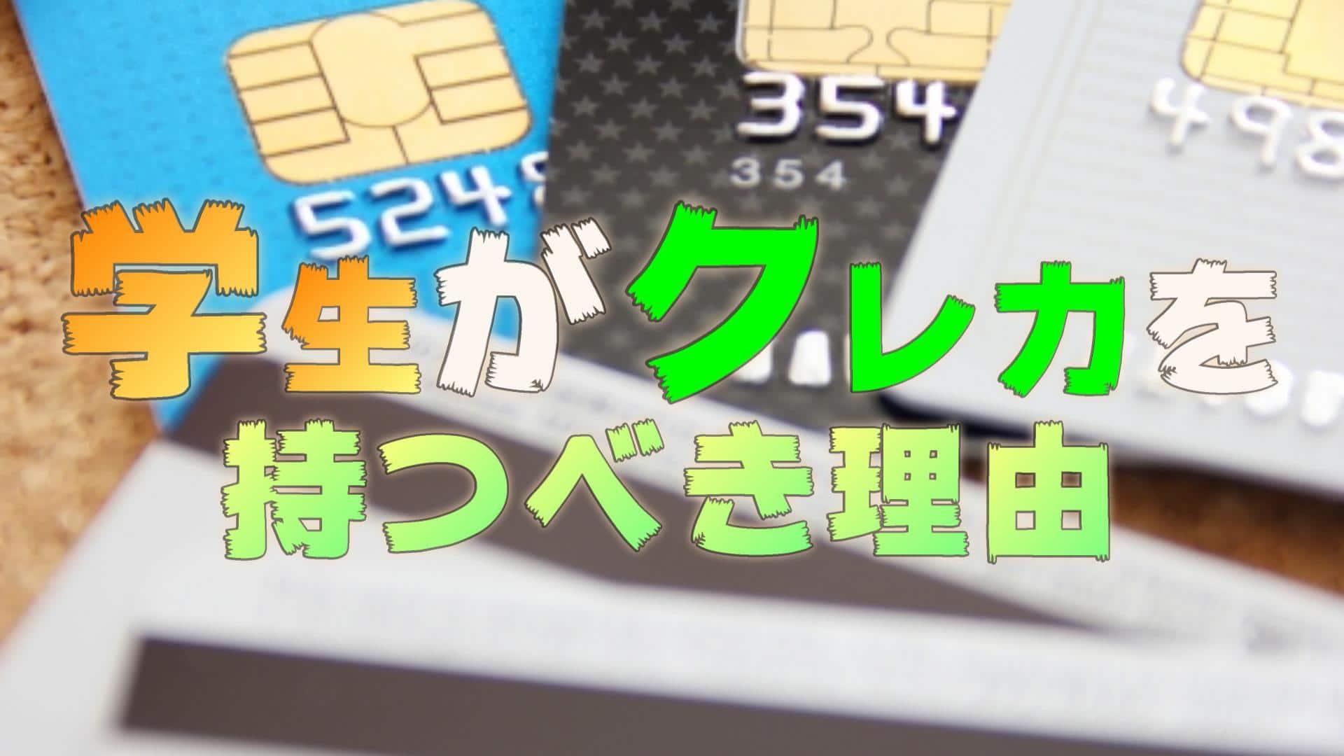 学生がクレジットカードを持つべき理由