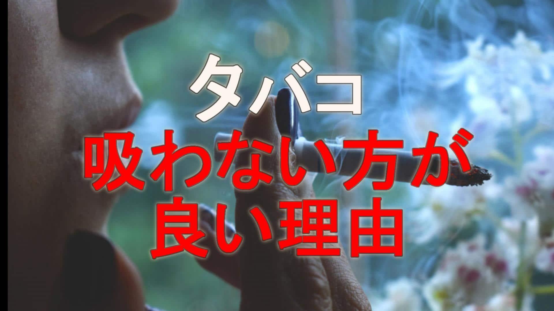 タバコを吸わない方が良い理由