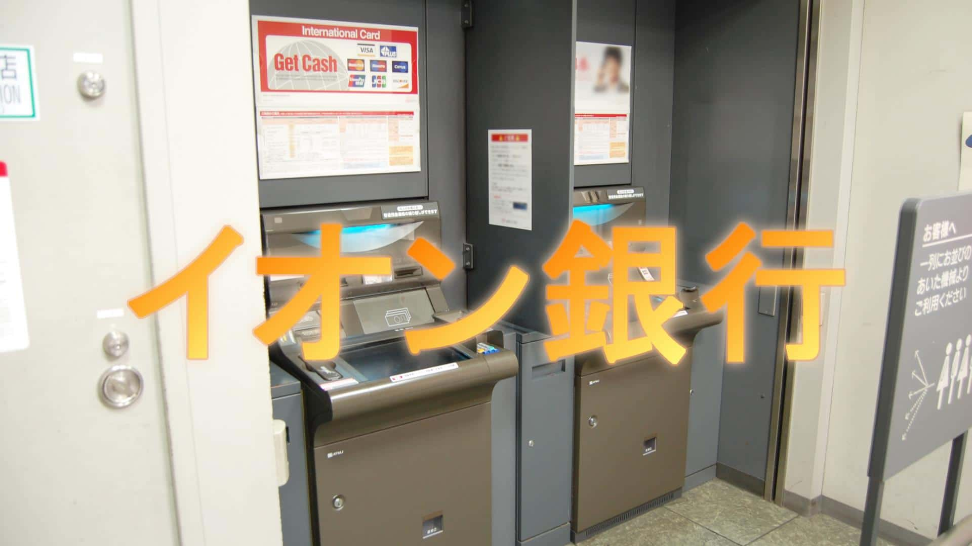 イオン銀行に口座開設!