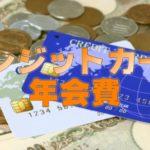 クレジットカードの年会費